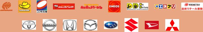 カルモ メンテナンス対応ブランド