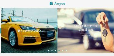 Anyca(エニカ)の評判と活用方法|個人間カーシェアリングのメリット・デメリットについて解説します