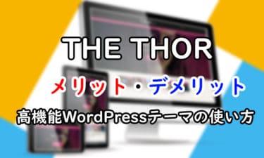 THE THOR【ザ・トール】のメリットとデメリット|高機能WordPressテーマの使い方と評価を公開します