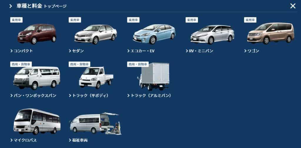 レンタカー 車種