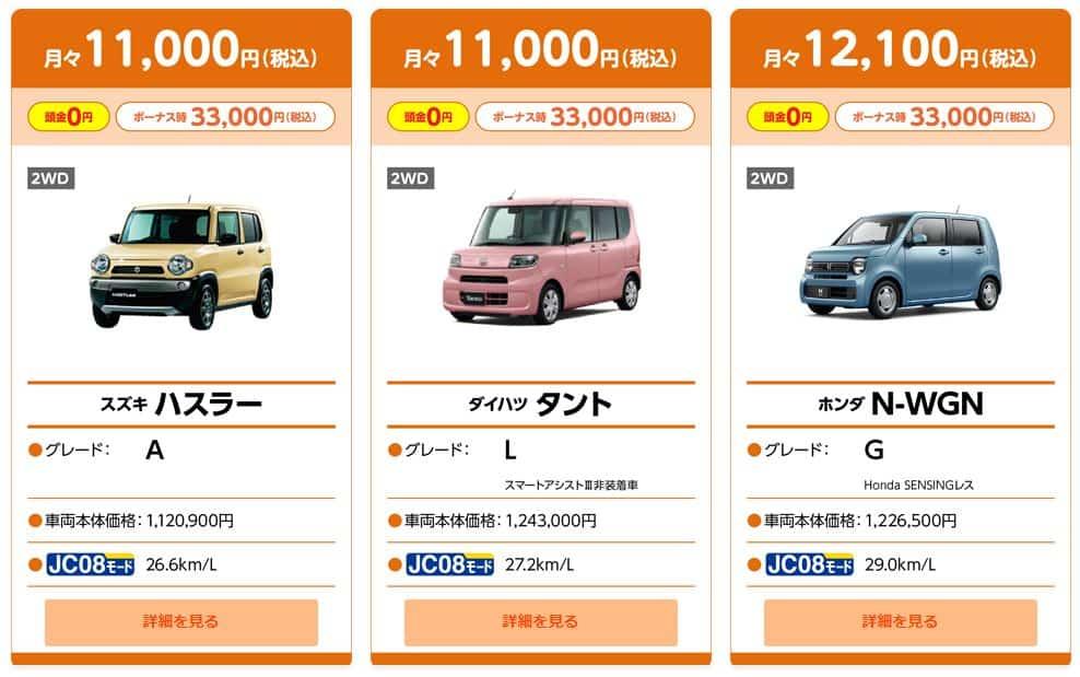 11000円プラン