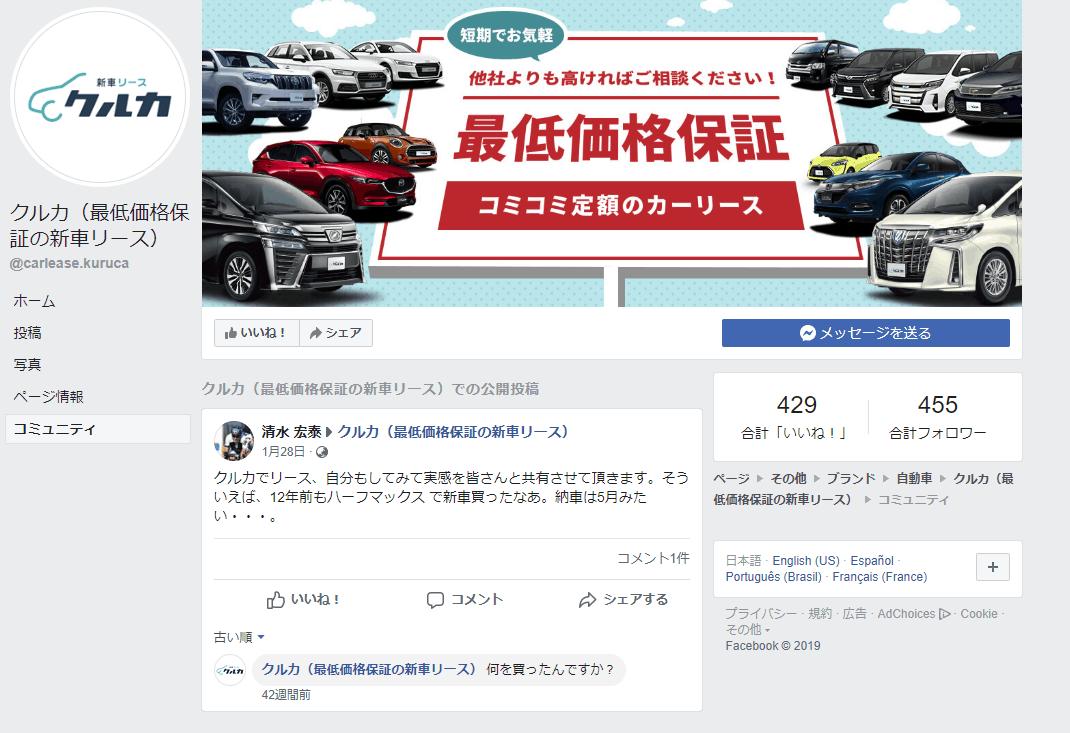 クルカ 口コミ評判