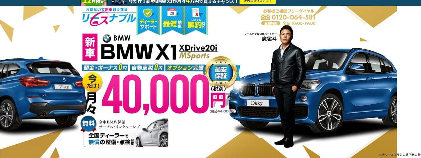 BMW カーリース