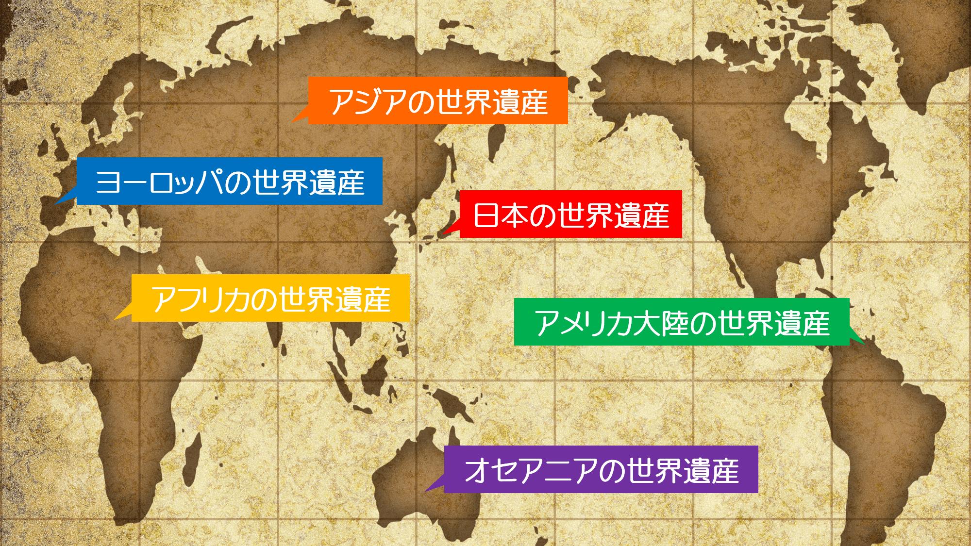 世界遺産の一覧