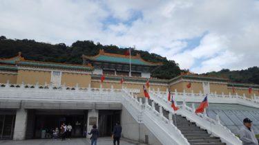 国立故宮博物院|台北