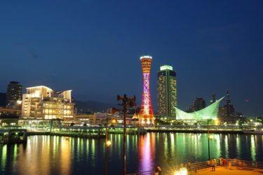 神戸市にお住まいの方へおすすめのクルマ定額制サービスまとめ|マイカーリース・カーシェアリング・レンタカー・マイカ―シェア・車サブスクリプション