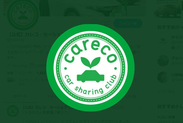 カレコ・カーシェアリングクラブ