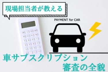 車サブスクリプション審査の全貌を現役担当者が教えます