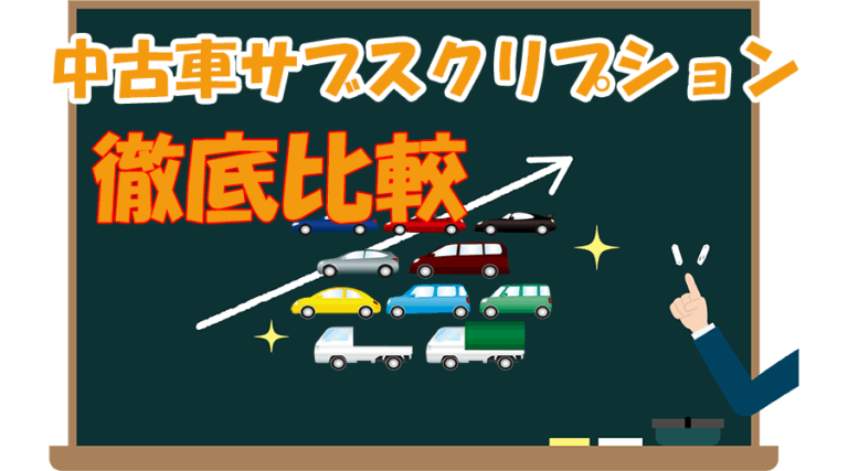 【徹底比較】中古車サブスクリプション厳選4社のおすすめランキング|料金が安い定額モビリティサービスは?