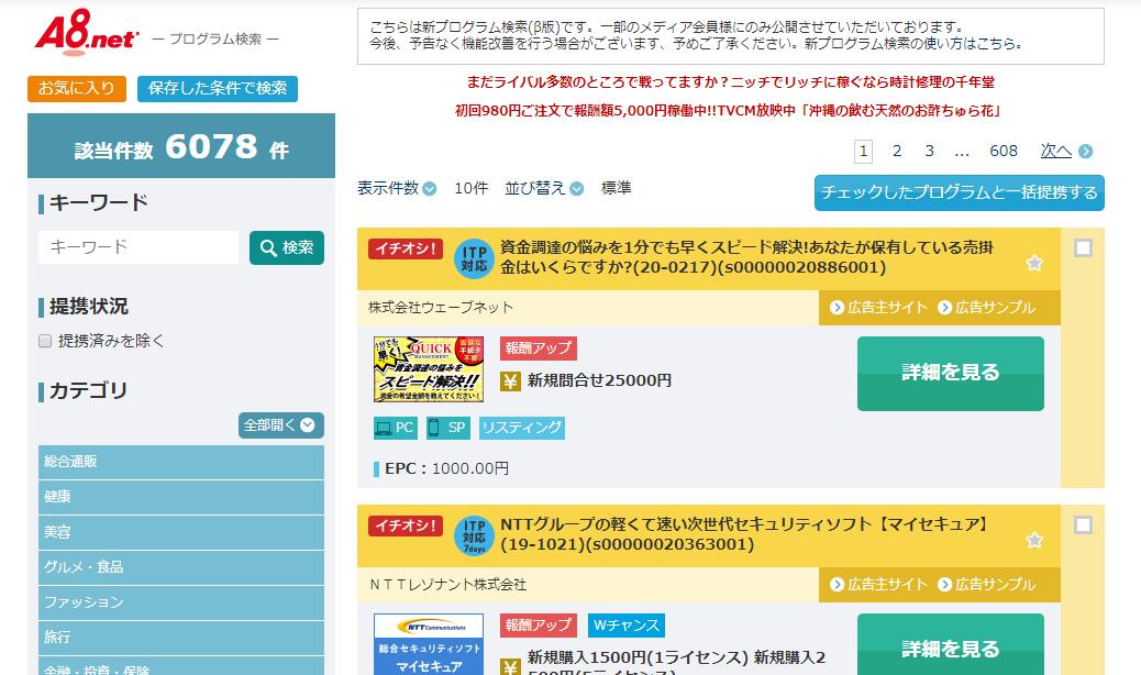 新プログラム検索 2