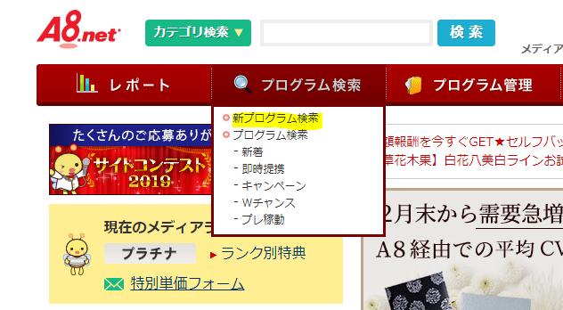 新プログラム検索