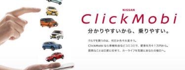 日産の車サブスクリプション「NISSAN ClickMobi(クリックモビ)」とは?
