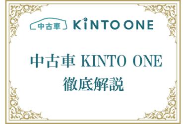 中古車KINTO ONE(キントワン)とは?|トヨタの中古車サブスクを3社間で比較解説