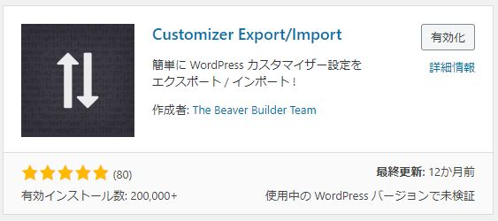 Customizer Export Import
