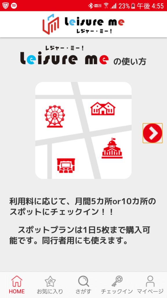 アプリの使い方4
