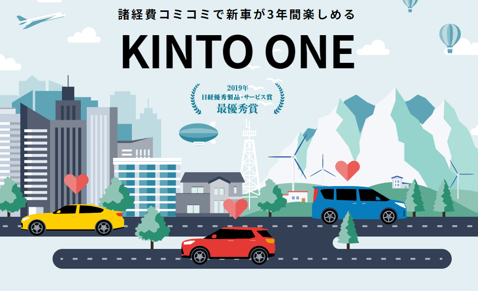 KINTO ONEとは