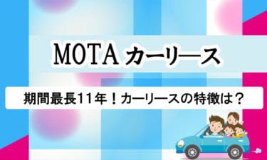 MOTAカーリ―スを特集|頭金なし・ボーナス払いなしで月々1万円台から新車に乗れる!