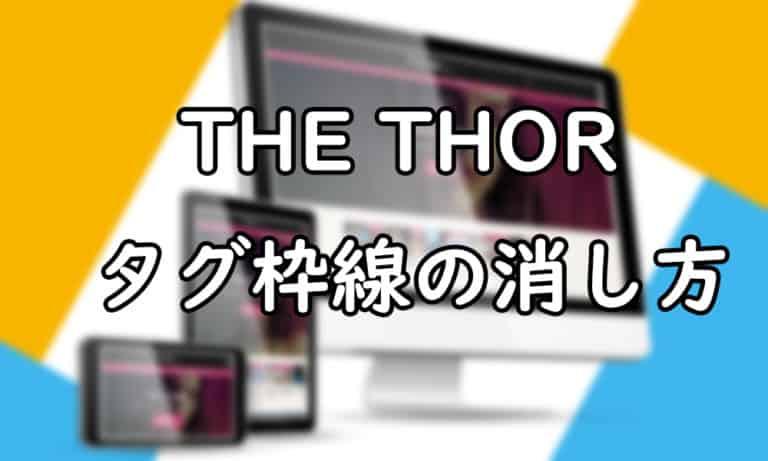 the thor タグ枠線の消し方
