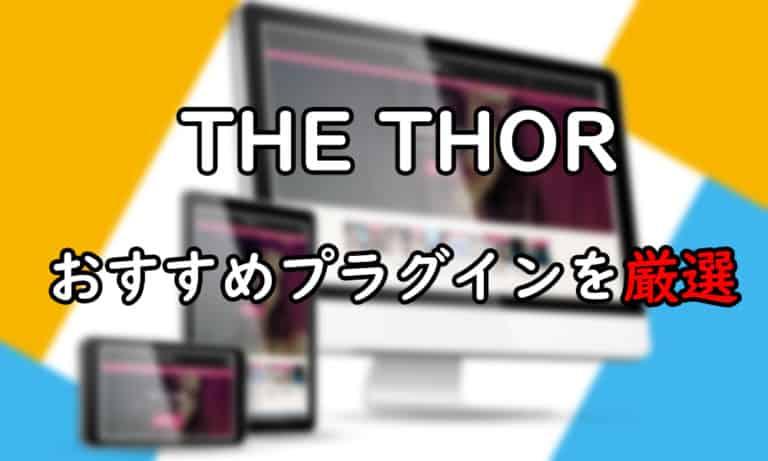 【2020年最新版】THE THOR(ザ・トール)におすすめのプラグイン15選|必須級から相性の良い追加機能まで