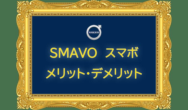 ボルボのサブスクリプション【スマボ】メリット・デメリットを徹底検証|サービスの特徴から口コミ評判まで
