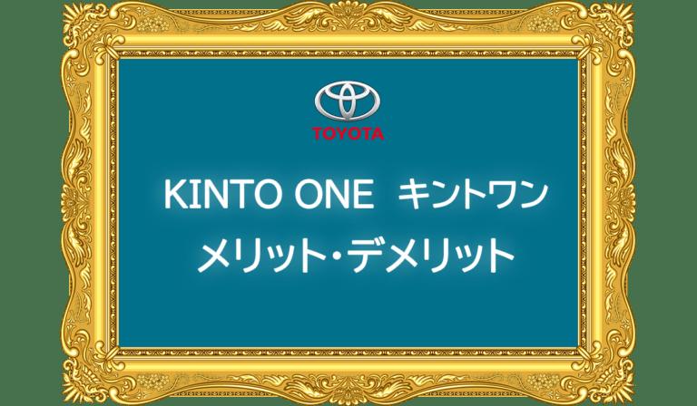 トヨタのサブスクリプション【KINTO ONE/キントワン】メリット・デメリットとは?|口コミ評判まで徹底検証