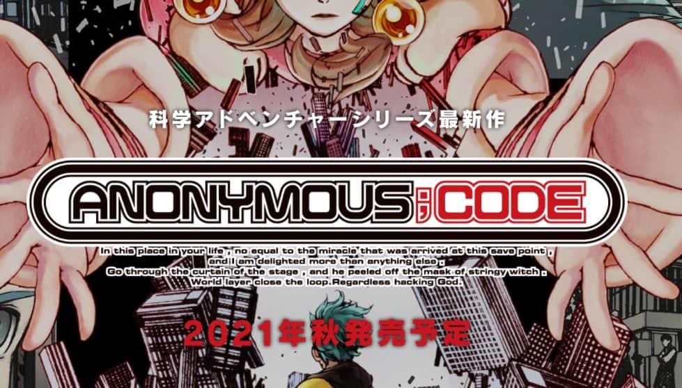 アノニマスコード