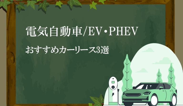 マイカーリースで電気自動車やPHEVに乗るなら?おすすめプラン3選|個人向けサブスクリプション