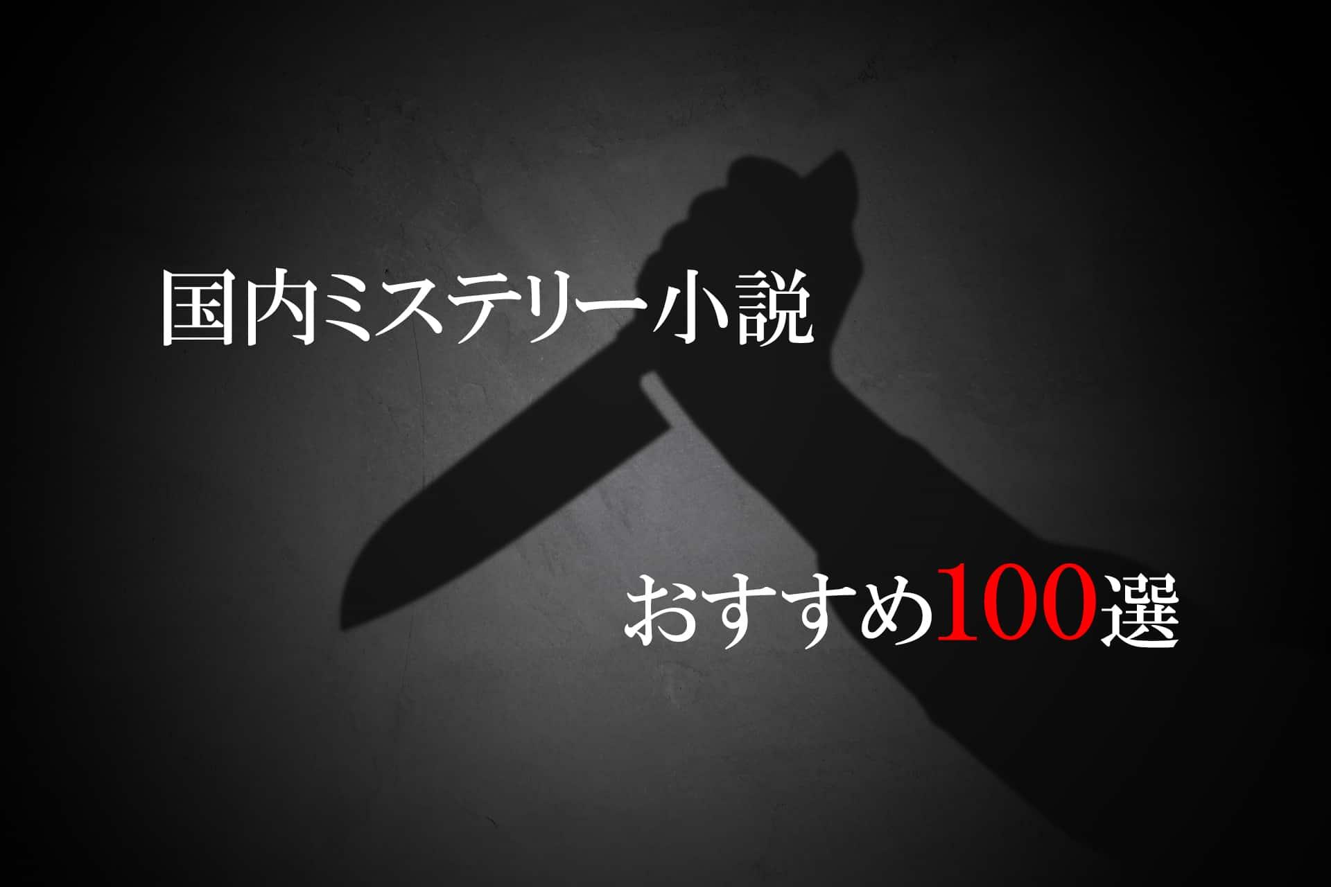 【2021年最新版】国内ミステリー小説おすすめ100選